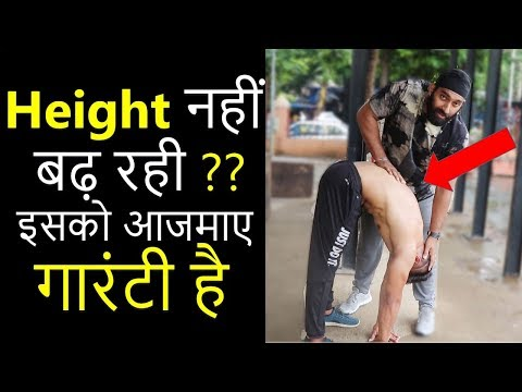 Increase Height With These Exercise | Height बढ़ाने का तरीका | Fitness Fighters