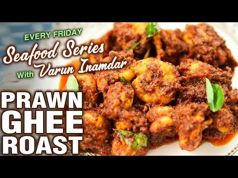 Prawns Ghee Roast Recipe – Mangalorean Style Spicy Prawn Roast – Seafood Series – Varun Inamdar