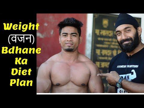 Weight Badhane Ke Liye Diet Plan | Weight Kaise Badhaye | Fitness Fighters
