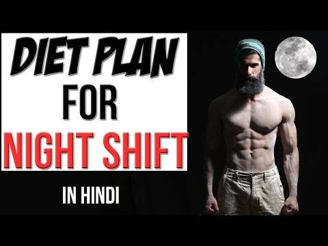 FAT LOSS DIET PLAN FOR NIGHT SHIFT PEOPLE (in Hindi) – MALE AND FEMALE