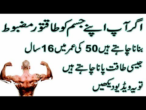 HEALTH TIPS IN URDU/ BEST ROUTINE FOR HANDSOME AND SMART BODY FITNESS IN URDU/ HINDI
