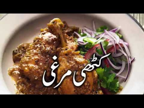 khana pakana || recipes in urdu || Dum sweet and sour chicken || pakistani recipes in urdu
