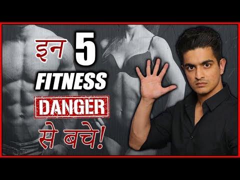 5 FITNESS DANGERS जो आपको नुकसान पहुंचा सकते हैं | BeerBiceps Hindi