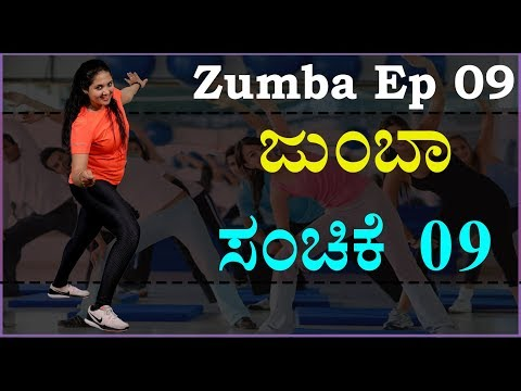 Simple Exercises at Home to Reduce Weight | Zumba in Kannada Ep-9 | Kannada Fitness Video | NayaTV