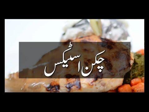 khana pakana || recipes in urdu || chicken steak recipe || pakistani recipes in urdu