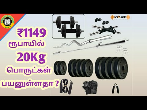 KORE FITNESS COMBO EQUIPMENT REVIEW 2018 IN TAMIL ₹1149ரூபாய் மதிப்புள்ள GYM பொருட்கள்  hello people