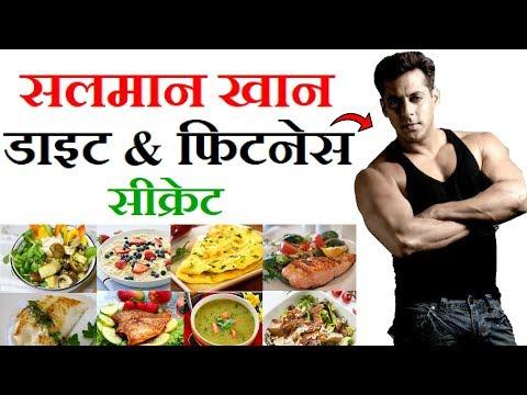 Salman Khan Diet & Fitness Tips | Salman Khan Diet & Workout Plan | Salman Khan Fitness Secrets