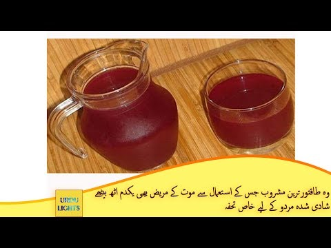 Healthy juice recipes in Urdu |Power Fruits Juice for Better Health Men's Fitness in urdu