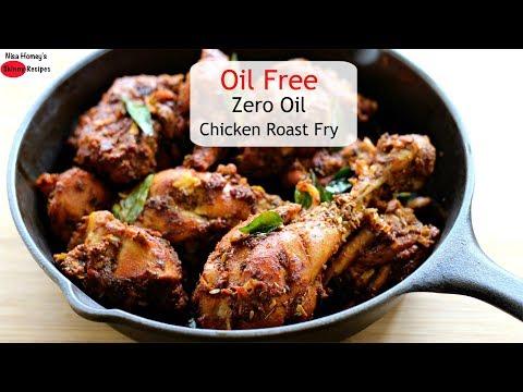 Oil Free Chicken Fry Recipe – Zero Oil Tasty Chicken Roast -Oil Free Chicken Recipes For Weight Loss