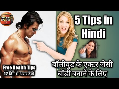 5 Tips for Biginners || body fitness tips in hindi for man