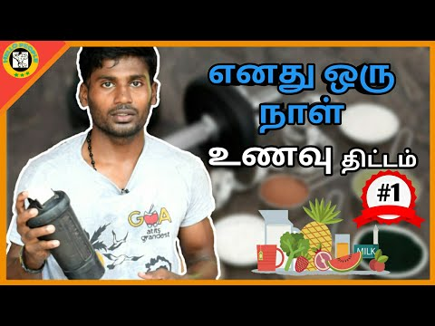 My morning diet plan for pre-workout &post -workout meal in tamil | hello people | cheap diet plan