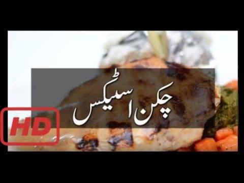 khana pakana    recipes in urdu    chicken steak recipe    pakistani recipes in urdu  #DOT