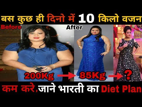 How To Lose Weight Fast Part- 3 | Bharti Singh Transformation | Fitness Tips And Diet |