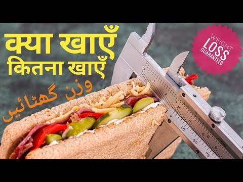 Weight Loss Diet Plan in Hindi |  Lose 3 Kg in 7 Days