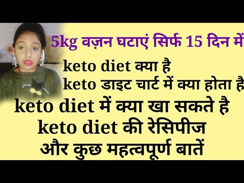 Keto Diet Meal Plan India|| Lose 15 kgs in 1 month|| How to lose weight fast