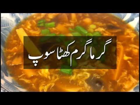 khana pakana || recipes in urdu ||Hot and sour soup recipe || pakistani recipes in urdu