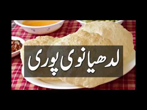khana pakana    recipes in urdu    Puri Recipe    pakistani recipes in urdu