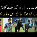 Pakistan Team Selection For World Cup 2019  Fitness Test Result Pass Or Fail