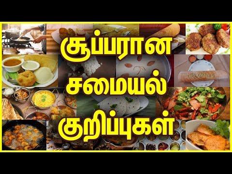 Cooking Tips | Samayal  Tips | Samayal Kurippugal | Samayal Tips in Tamil