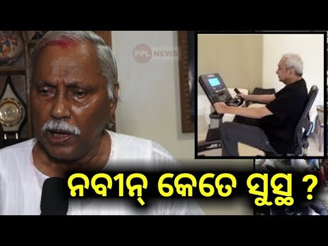Sj. Panchanan Kanungo on CM Naveen Patnaik's fitness video-PPL News Odia-Bhubaneswar