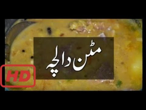 khana pakana || recipes in urdu || Mutton Dalcha Recipe || pakistani recipes in urdu  #DOT