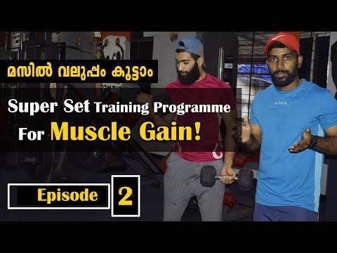 | Best Supersets Workouts| Malayalam Video | Certified Fitness Trainer Bibin
