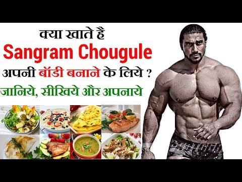 Indian Bodybuilding Superstar – Sangram Chougule's Diet and Supplement Plan | Celebrity Diet Plan