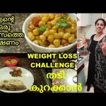 FULL DAY MEAL || EASY WEIGHT LOSS MEAL || WEIGHT LOSS CHALLENGE || MALAYALI YOUTUBER