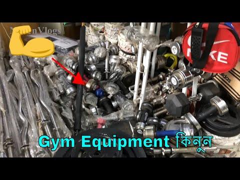 Gym Equipment Cheap Price In Dhaka 💪 (Gulistan Stadium) 🔥 Gym Equipment VLOG²