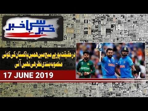 India extended their unblemished World Cup record against Pakistan |  Khabar Se Ba Khabar | GTV News