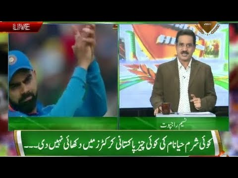 India Vs Pakistan | Shameful Defeat Of Pakistan Due To Grouping? | World Cup Aur Hum Sub | ALL OUT