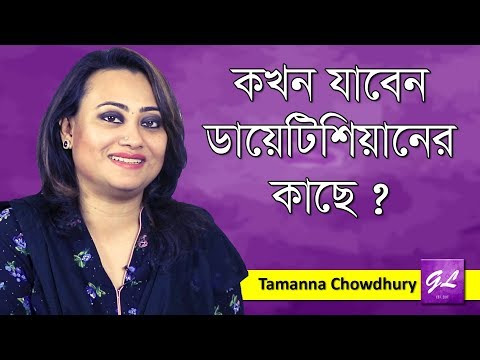 কখন যাবেন ডায়েটিশিয়ানের কাছে | You should visit a dietitian | Tamanna Chowdhury | Goodie Life