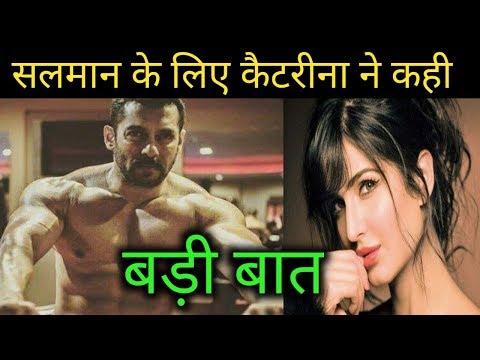 Salman Khan is a fitness icon says Katrina Kaif calls him an inspiration