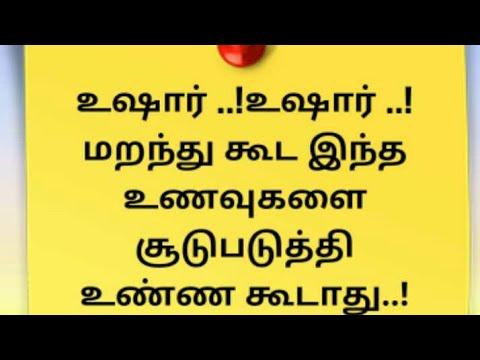 உஷார் ..!உஷார் ..! மறந்து கூட இந்த உணவுகளை சூடுப்படுத்தி உண்ண கூடாது Tamil Recipes Foods