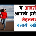 Healthy habits | Health and fitness tips in Hindi | अच्छे स्वास्थ्य का राज | Healthy Tips