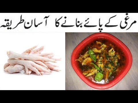 Murgi Ke Panje Recipe | Chicken paya | مرغی کے پا ہے بنا نے کا طریقہ | How to Cook Chicken Feet