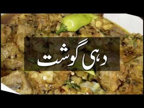 khana pakana || recipes in urdu || dahi gosht || pakistani recipes in urdu