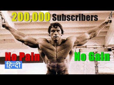No Pain No Gain[HINDI]  – ARNOLD BODYBUILDING MOTIVATION HINDI