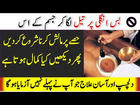 Desi Health Tips | Fitness Tips | Health Tips in Urdu  Hindi | Jism Ke Is Hissay Par Maalish Karna