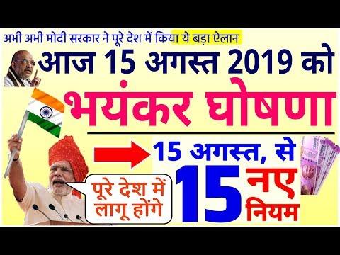 15 अगस्त 2019 से देश में 15 नए नियम लागू PM मोदी बड़ा ऐलान, जम्मू कश्मीर 370 new rule breaking news