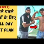 दुबले पतले के लिए Full Day Diet Plan For Weight Gain in Hindi  | Skinny Guy Diet Plan