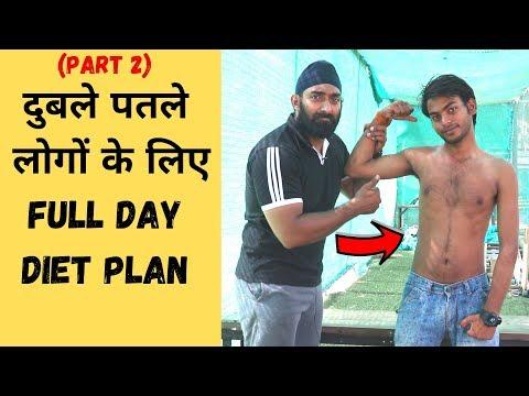 दुबले पतले के लिए Full Day Diet Plan For Weight Gain in Hindi  | Skinny Guy Diet Plan