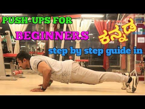 PUSH UPS FOR BEGINNERS IN KANNADA | Celebrity Fitness Trainer Ignis Ramesh