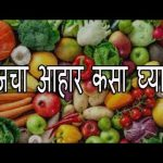 diet plan in marathi