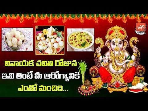 Ganesh Chaturthi Special Recipes | Vinayaka Chavithi Recipes | Healthy Food Telugu | YOYO TV Health