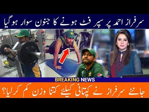 Sarfraz Ahmed Fitness Updates | Latest news about Sarfraz Ahmed | Pak New Captain 2019