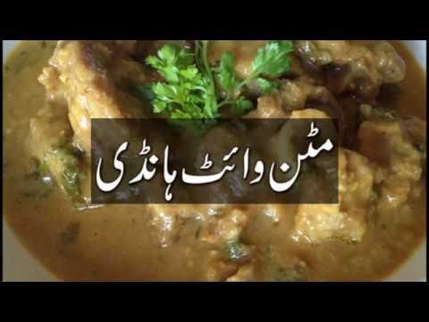 khana pakana || recipes in urdu || Dum masala tv handi || pakistani recipes in urdu