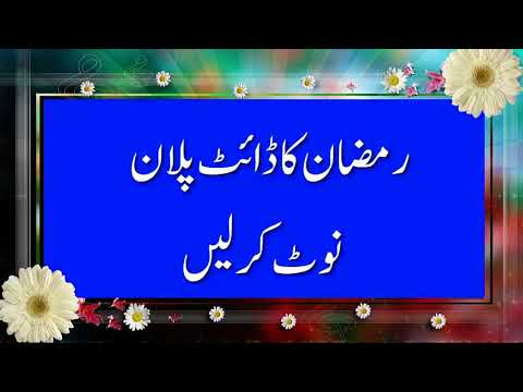 Diet Plan For Ramadan 2018|Health and Fitness tips for Ramadan in Urdu Hindi