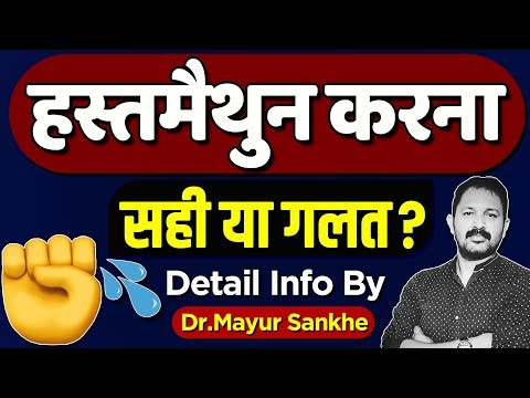 Masturbation good or bad for men & women | Hastmaithun full information in Hindi by Dr.Mayur Sankhe
