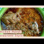 Restaurant Style Chicken Handi | Chicken Handi Recipe | चिकन हानडी | Chicken Curry | Mazedar Kitchen
